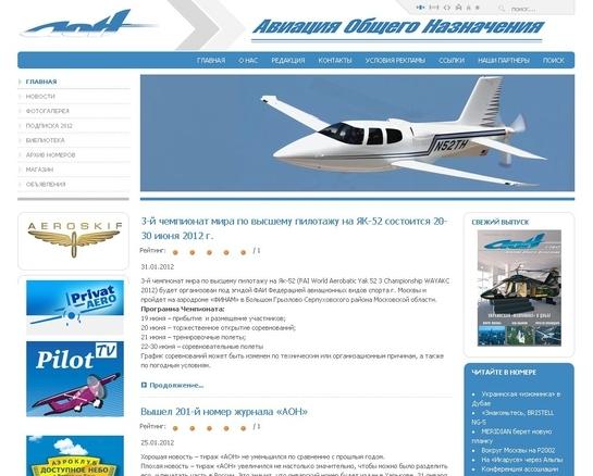 Журнал «Авіація загального призначення»