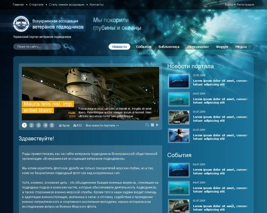 Всеукраїнська асоціація ветеранів-підводників