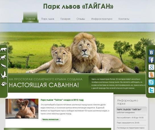 Сафарі-парк левів «Тайган»